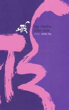 Reviews of bookmybai